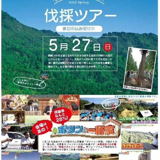 新潟「伐採体験ツアー」開催!