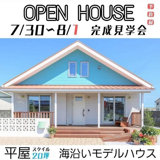 7月30~ 木の平屋 オープンハウス開催