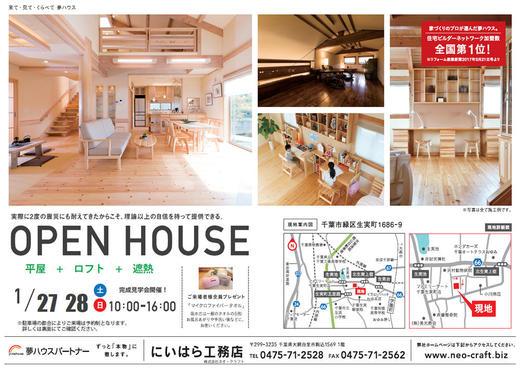 【千葉市緑区生実町】無垢材・自然素材の平屋 オープンハウス開催!【1月27.28日】
