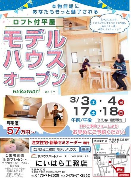 3月3日(土)・4日(日)・17日(土)・18日(日)モデルハウスオープン!