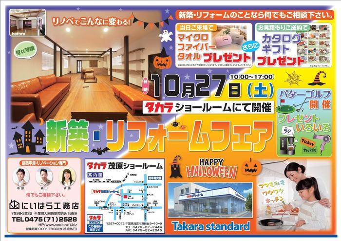 茂原タカラスタンダードにてイベント開催!
